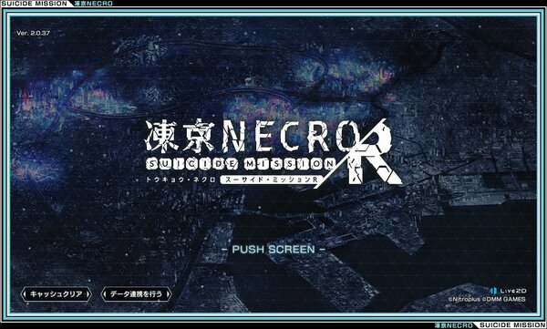 ミッション スーサイド 京 凍 necro