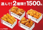 【本日発売】ケンタッキーで「シェアBOX」2つ選んで1500円