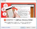 新「一太郎2020」の文書作成に便利な新機能5選+1