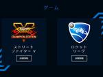 eスポーツ大会「Intel World Open」オンライン予選のエントリー受付開始