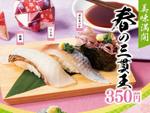 立喰い寿司「魚がし日本一」で春を感じる3貫セット!桜鯛・にしん・ほたるいか