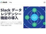 Slack、データレジデンシー機能で日本国内へのデータ保管にも対応