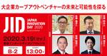 日本における大企業カーブアウトベンチャーの未来【無料配信受付中】