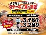 いきなりステーキ「ステーキ食べ放題」実施店舗を拡大!全国で6店舗に