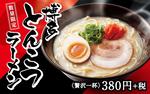 はま寿司、好評の「博多とんこつラーメン」をより本格的に改良!数量限定で発売