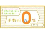 スマホ投げ銭アプリ「pring」の手数料を9.5%から0%に