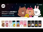 LINE FRIENDS公式となるiPhone 11 Pro/11専用ライトアップケース発売