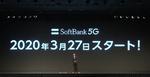 「SoftBank 5G」は3月27日開始、2年間は4Gと同じ料金