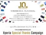 「Xperia」10周年、5万人にギフトカードなど当たるキャンペーン