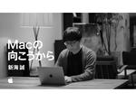 Apple、新作CM「Macの向こうから — 新海誠」公開