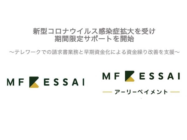 MF KESSAI、新型コロナの影響受ける企業の資金繰り支援