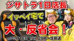 3/10火 20時~生放送 イッペイ宅でジサトラ1日店長大反省会!【デジデジ90】