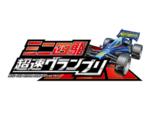「ミニ四駆 超速グランプリ」の新CMにジャングルポケットが登場