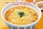 なか卯「4種チーズの親子丼」復活!看板メニュー親子丼の劇的アレンジ