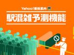 Yahoo!乗換案内、駅の混雑状況がわかる「駅混雑予測機能」