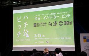渋谷ハチ公ピッチにギャル、AIベンチャー、DJ、住職が集結