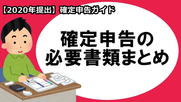 確定 申告 源泉 徴収 票 添付 不要