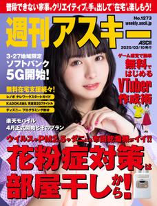 週刊アスキー No.1273(2020年3月10日発行)