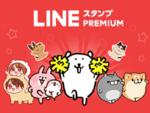 LINE、300万種類以上のスタンプを3ヵ月無料で使えるキャンペーンを開催