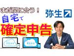 税理士YouTuber「ヒロ税理士」が弥生で確定申告の手早いやり方を紹介