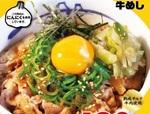 【本日発売】松屋「ガリたま牛めし」2年ぶりの復活