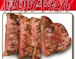 いきなりステーキ「厚切り牛たん」トッピングメニューに追加
