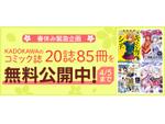 KADOKAWA、コミック雑誌20誌計85冊を無料公開
