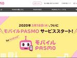 「モバイル PASMO」が3月18日からサービス開始