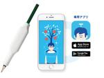 コクヨ、IoT文具「しゅくだいやる気ペン」にiOS・Android両対応モデル