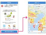 Yahoo!防災速報、停電や断水がわかる「災害マップ」正式版