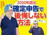 【2020年提出】確定申告で後悔しない方法