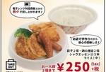 餃子の王将、250円の「お子様弁当」家庭の食事を支援