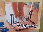 足をユラユラ動かしてリラックスできるブランコ型のフットレスト
