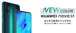 ファーウェイ、「HUAWEI nova 5T」に新色クラッシュグリーンを追加
