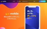 ヤマダ+U-NEXTが格安SIMの新サービス「y.u mobile」 2万2500円分のキャッシュバックも