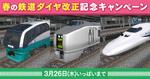 鉄道模型シミュレーターシリーズなど100タイトル以上で「春の鉄道ダイヤ改正記念キャンペーン」開催