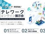 Chatwork、テレワーク支援するオンライン展示会開催へ
