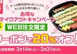 かっぱ寿司テイクアウト20%割引キャンペーン!1000円以上の注文がお得