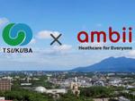 12ヵ国語対応のデジタル問診票をつくば市で試験導入、ambii