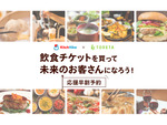 予約/顧客台帳サービス「トレタ」、キッチハイクの「#勝手に応援プロジェクト」と連携して飲食店を応援