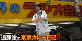 遠藤諭の東京カレー日記ii