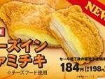 ファミチキ史上初、チーズを1枚挟んだ「チーズインファミチキ」