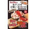 「立喰い寿司 魚がし日本一」、毎月19日は「カニといくらのドカ盛り軍艦」を1貫220円で提供