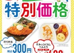 ほっかほっか亭「のり弁」などを特別価格で提供【食事支援】