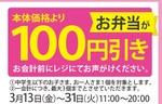 オリジン「お弁当全品100円引き」【食事支援】