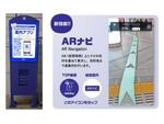パナソニック、ARで目的地まで案内する「Osaka Metro Group案内アプリ」リリース