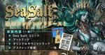 クトゥルフ神話系ゲーム「Sea Salt」日本語版、デジタルデラックスパッケージ発売