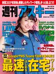 週刊アスキー No.1274(2020年3月17日発行)