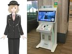 凸版印刷の多言語AI案内サイネージ「BotFriends Vision」、高輪ゲートウェイ駅に導入
