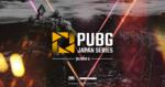 PUBG公式大会 「PJSseason5 Phase1」、結果発表